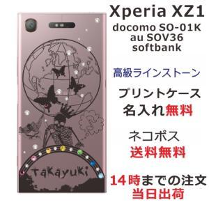 スマホケース エクスペリアXZ1 ケース Xperia XZ1 SO-01K 送料無料 スワロフスキー 名入れ スカルワールド|laugh-life