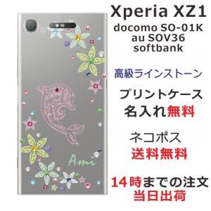 スマホケース エクスペリアXZ1 ケース Xperia XZ1 SO-01K 送料無料 スワロフスキー 名入れ ピンクドルフィン|laugh-life