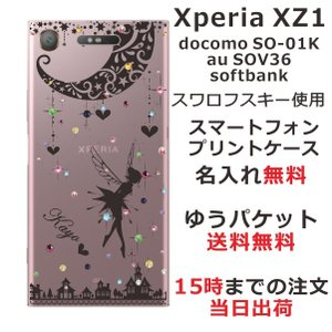 スマホケース エクスペリアXZ1 ケース Xperia XZ1 SO-01K 送料無料 スワロフスキー 名入れ ティンカーベル|laugh-life