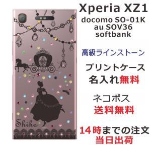 スマホケース エクスペリアXZ1 ケース Xperia XZ1 SO-01K 送料無料 スワロフスキー 名入れ シンデレラ|laugh-life