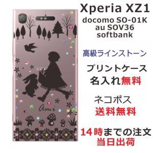 スマホケース エクスペリアXZ1 ケース Xperia XZ1 SO-01K 送料無料 スワロフスキー 名入れ 赤頭巾ちゃん|laugh-life