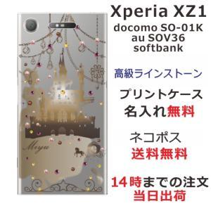スマホケース エクスペリアXZ1 ケース Xperia XZ1 SO-01K 送料無料 スワロフスキー 名入れ ジェル風 シンデレラ城|laugh-life