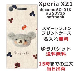 スマホケース エクスペリアXZ1 ケース Xperia XZ1 SO-01K 送料無料 名入れ フェルト風プリントベア|laugh-life