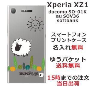 スマホケース エクスペリアXZ1 ケース Xperia XZ1 SO-01K 送料無料 名入れ ひつじさん ショーン|laugh-life