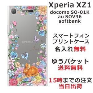 スマホケース エクスペリアXZ1 ケース Xperia XZ1 SO-01K 送料無料 名入れ お花畑のウサギ|laugh-life