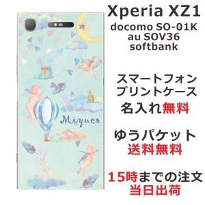 スマホケース エクスペリアXZ1 ケース Xperia XZ1 SO-01K 送料無料 名入れ エンジェルバルーン|laugh-life