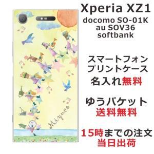 スマホケース エクスペリアXZ1 ケース Xperia XZ1 SO-01K 送料無料 名入れ 小人の音楽隊|laugh-life
