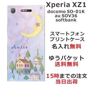 スマホケース エクスペリアXZ1 ケース Xperia XZ1 SO-01K 送料無料 名入れ ムーンライトハウス|laugh-life