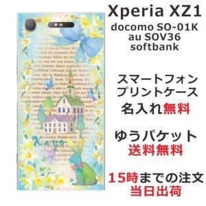 スマホケース エクスペリアXZ1 ケース Xperia XZ1 SO-01K 送料無料 名入れ ラビットハウスブック|laugh-life