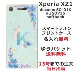 スマホケース エクスペリアXZ1 ケース Xperia XZ1 SO-01K 送料無料 名入れ イニシャルエンジェル|laugh-life