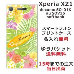 スマホケース エクスペリアXZ1 ケース Xperia XZ1 SO-01K 送料無料 名入れ ハワイアン トロピカルボード|laugh-life