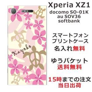 スマホケース エクスペリアXZ1 ケース Xperia XZ1 SO-01K 送料無料 名入れ ハワイアン ピンクホヌ|laugh-life