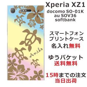 スマホケース エクスペリアXZ1 ケース Xperia XZ1 SO-01K 送料無料 名入れ ハワイアン グラデーションホヌ|laugh-life