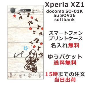 スマホケース エクスペリアXZ1 ケース Xperia XZ1 SO-01K 送料無料 名入れ ハワイアン フラガール|laugh-life