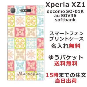 スマホケース エクスペリアXZ1 ケース Xperia XZ1 SO-01K 送料無料 名入れ ハワイアン ハワイアンキルト|laugh-life