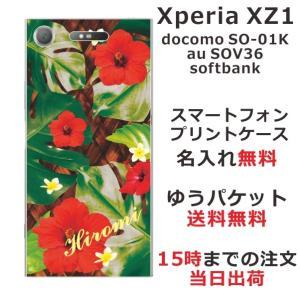 スマホケース エクスペリアXZ1 ケース Xperia XZ1 SO-01K 送料無料 名入れ ハワイアン ハイビスカス|laugh-life