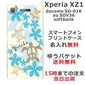 スマホケース エクスペリアXZ1 ケース Xperia XZ1 SO-01K 送料無料 名入れ ハワイアン ブルーホヌ|laugh-life