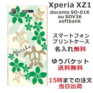 スマホケース エクスペリアXZ1 ケース Xperia XZ1 SO-01K 送料無料 名入れ ハワイアン グリーンホヌ|laugh-life