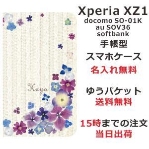 スマホケース エクスペリアXZ1 手帳型 Xperia XZ1 SO-01K 送料無料 名入れ デコレーションパープル|laugh-life