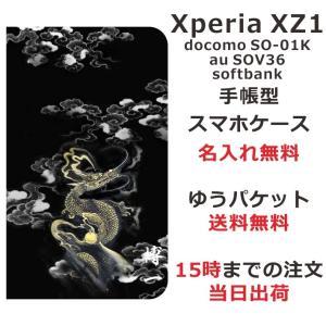 スマホケース エクスペリアXZ1 手帳型 Xperia XZ1 SO-01K 送料無料 名入れ 漆黒雲海龍|laugh-life