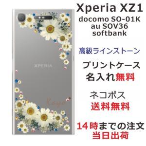 スマホケース エクスペリアXZ1 ケース Xperia XZ1 SO-01K 送料無料 スワロフスキー 名入れ 押し花風 フラワリー ホワイト|laugh-life