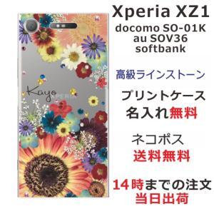 スマホケース エクスペリアXZ1 ケース Xperia XZ1 SO-01K 送料無料 スワロフスキー 名入れ 押し花風 フラワーアレンジカラフル|laugh-life
