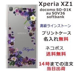 スマホケース エクスペリアXZ1 ケース Xperia XZ1 SO-01K 送料無料 スワロフスキー 名入れ 押し花風 パープルアレンジ|laugh-life
