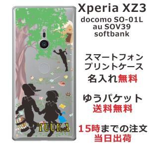 スマホケース Xperia XZ3 SO-01L soー01l ケース エクスペリア so01l ス...
