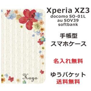 Xperia XZ3 SO-01L SOV39 801so docomo 専用の手帳型ケースです。選...