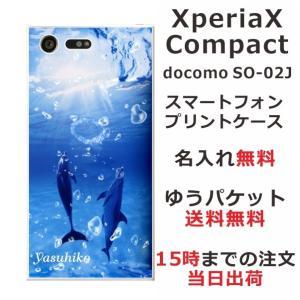 スマホケース Xperia X Compact SO-02J soー02j ケース エクスペリア コ...