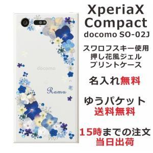 エクスペリアXコンパクト スマホケース Xperia X compact SO-02J カバー 送料無料 スワロケース 名入れ 押し花風 ビビットブルーフラワー|laugh-life