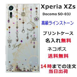 エクスペリアXZs スマホケース Xperia XZs SO-03J SO03J カバー 送料無料 スワロケース 名入れ ジェル風 ドリームランド|laugh-life