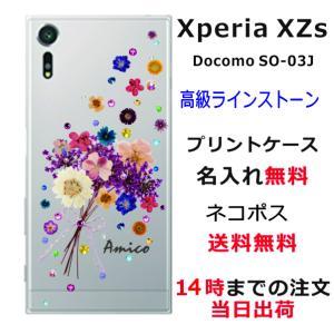 Xperia XZs ケース SO-03J SOV35 602so エクスペリアXZs カバー らふ...