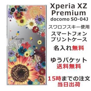 エクスペリアXZプレミアム SO04J スマホケース Xperia XZ Premium SO-04J カバー 送料無料 スワロケース 名入れ 押し花風 フラワーアレンジカラフル|laugh-life