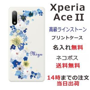 Xperia Ace ii ケース SO-41B エクスペリアエース2 カバー らふら スワロフスキ...