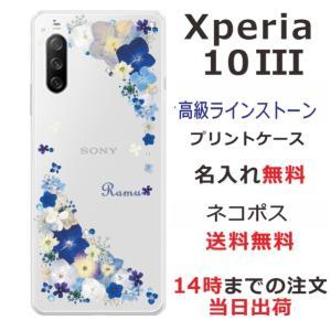 xperia 10 iii ケース エクスペリア10III SO-52B SOG04 カバー らふら...