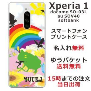 スマホケース Xperia 1 SOV40 ケース エクスペリア ワン カバー スマホカバー 食事中...