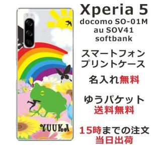 スマホケース Xperia 5 SOV41 ケース エクスペリア ファイブ カバー スマホカバー 食...