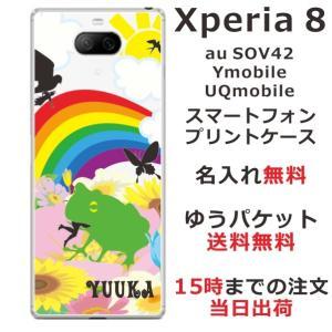 スマホケース Xperia 8 SOV42 ケース エクスペリア エイト カバー スマホカバー 食事...