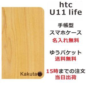 スマホケース HTC u11 life 手帳型 ケース カバー スマホカバー ウッドスタイル-2
