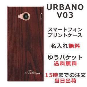 アルバーノV03 ケース URBANO V03 KYV38 カバー 送料無料 名入れ かわいい ウッドスタイル laugh-life