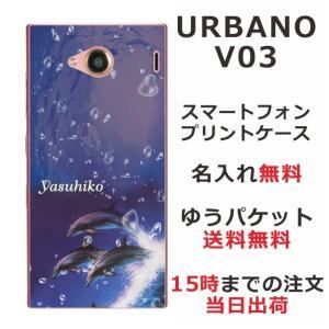 アルバーノV03 ケース URBANO V03 KYV38 カバー 送料無料 名入れ かわいい ドルフィンジャンプ laugh-life