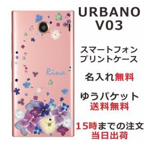 アルバーノV03 ケース URBANO V03 KYV38 カバー 送料無料 スワロケース 名入れ 押し花風 デコレーション パープル laugh-life