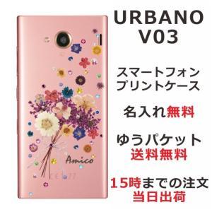 アルバーノV03 ケース URBANO V03 KYV38 カバー 送料無料 スワロケース 名入れ 押し花風 ブーケフラワー laugh-life