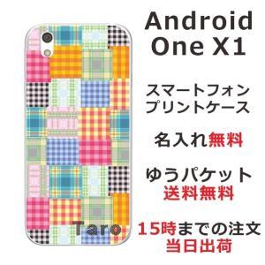 アンドロイドワンX1 Y!mobile ケース Android One X1 カバー 送料無料 名入れ かわいい カラフル チェック laugh-life