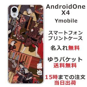 Android One X4 スマホケース アンドロイド ワン X4 カバー らふら 和柄 歌舞伎 laugh-life