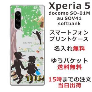 スマホケース Xperia 5 901SO ケース エクスペリア ファイブ スマホカバー カバー ヘ...