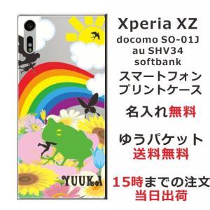 スマホケース Xperia XZ 601so ケース エクスペリア so01j カバー スマホカバー...