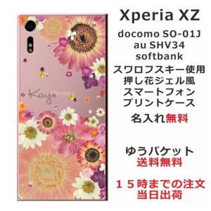エクスペリアXZ スマホケース Xperia XZ softbank カバー 送料無料 スワロケース 名入れ 押し花風 フラワーアレンジピンク|laugh-life