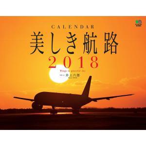 カレンダー2018 美しき航路